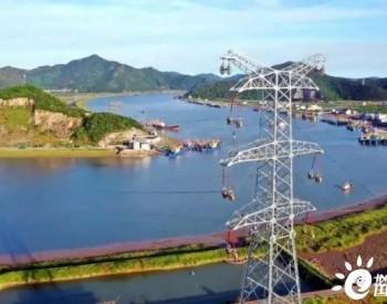 提前10个月完工!象山首个海上风电项目220千伏送出工程投运
