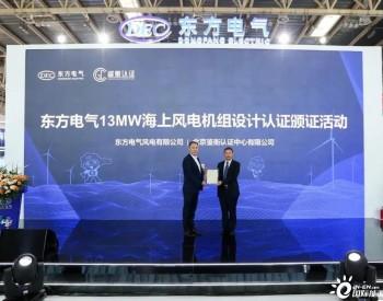 重磅!东方电气发布13兆瓦海上风力发电机组