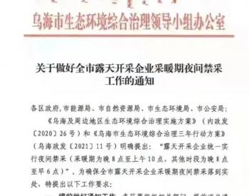 通知:内蒙古自治区乌海市即日起至明年4月15日,一地禁止<em>露天煤矿</em>夜间开采!