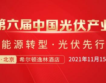 11月15-16日相约北京,畅享产业盛宴!2021第六届中国光伏产业论坛(CPIF) 【预约报名】
