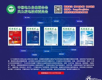 CWP2021在京开幕 E4153《风电技术》备受关注