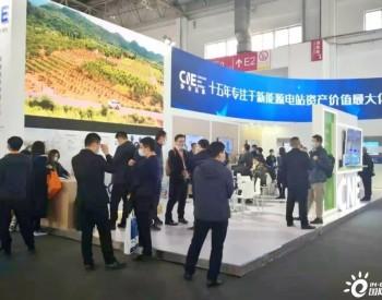 专业高品质服务 | 协合运维亮相2021北京国际风能展