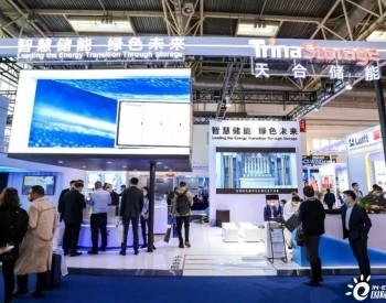储能前沿技术产品集中亮相北京国际风能大会暨展览会