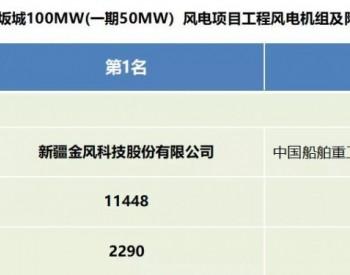 中标 | 2290元/kW,金风科技中标华电达坂城一期50MW风电项目