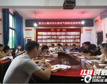 湖南省古丈县断龙山镇:改造农村室内老旧电线 筑