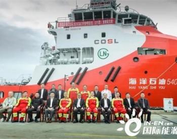 武船集团交付中海油服国内首批LNG动力OSV