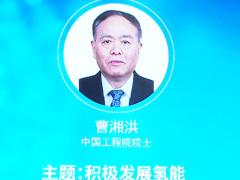 曹湘洪:像管理天然气一样管理氢气是安全的