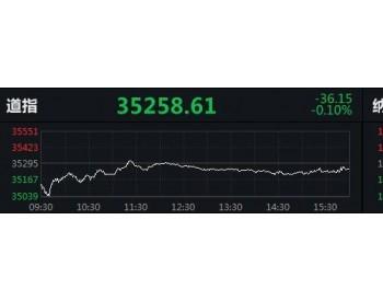 美股纳指收涨0.84% WTI<em>原油期货</em>创近7年新高