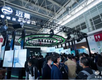 拥抱零碳新浪潮,远景科技集团能源转型整体解决方案亮相北京风展