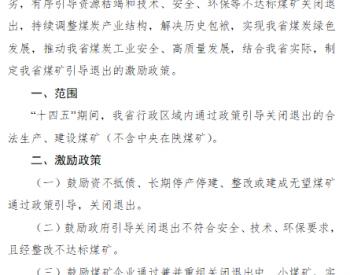 """陕西省政策性激励引导""""十四五""""期间煤矿退出"""