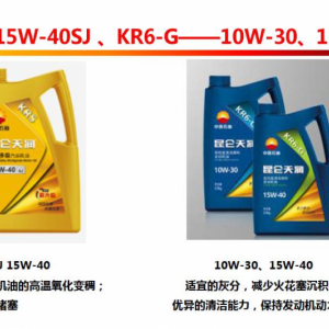 昆仑天润kr7sn合成汽油机油5w/30 5W/40