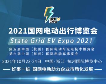 百余家知名企业10月22-24日齐聚杭州,共启电动出行新时代