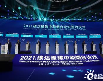 快讯 烟台签约《中国北方海上风电产业联盟成立协议》