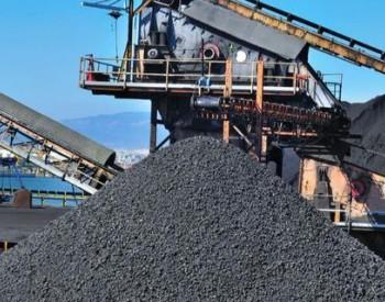"""国家发改委官宣""""研究依法对<em>煤炭价格</em>实行干预措施"""",煤炭吨价目前突破2500元"""