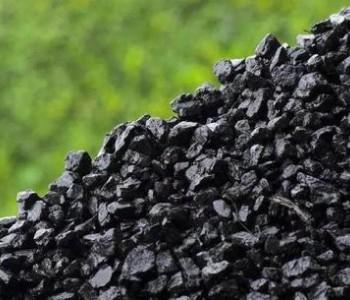 发改委:充分运用《价格法》促进<em>煤炭价格</em>回归合理区间