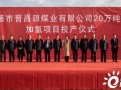 晋昌源煤业20万吨/年加氢项目正式投产