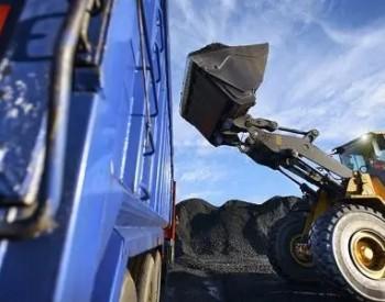 发改委:严禁随意关停煤矿 力争煤炭日产量达1200万吨以上