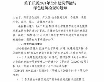湖北省黄石市住建局关于开展2021年全省建筑节能与