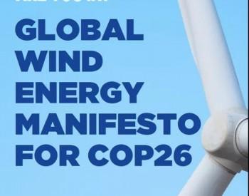 全球风能宣言——迎接《联合国气候变化框架公约》第二十六次缔约方会议(COP26)