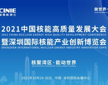 开启核能高质量发展新征程,2021深圳核博会即将盛