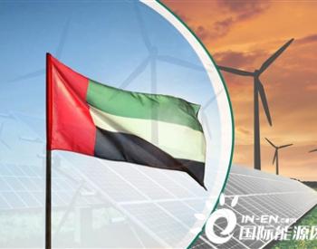 阿联酋阔步向清洁能源转型 作为首个承诺净零排放的欧佩克成员国,拟投入1630亿美元发展可再生能源