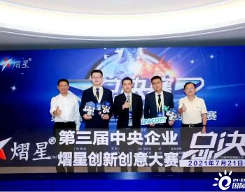 """东方电气""""iPACOM新一代风电智慧系统""""在中央企业熠星创新创意大赛获奖"""