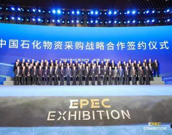 中国石化与67家供应商签署战略合作协议 共同助力能源产业可持续高质量发展