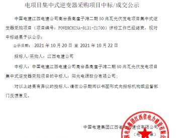 中标   中国电建江西电建公司高台县高崖子滩二期50兆瓦光伏发电项目集中式逆变器采购项目成交公示