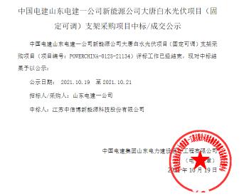 中标   中国电建山东电建一公司新能源公司大唐白水光伏项目(固定可调)支架采购项目成交公示