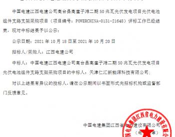 中标 | 中国电建江西电建公司高台县高崖子滩二期50兆瓦光伏发电项目<em>光伏电池</em>组件支路支架采购项目中标公示