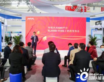 华锐风电新机型亮相2021北京国际风能展