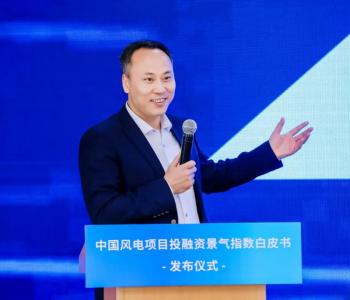 国内首部《中国风电项目投融资景气指数白皮书》发