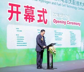"""<em>SNEC</em>氢能源产业联盟""正式成立!第四届(2021)国际氢能与燃料电池(大连)技术大会成功举行!"