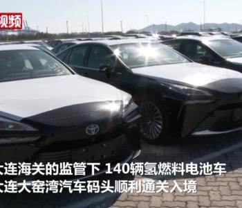 140辆!中国首批进口氢燃料电池车通关入境