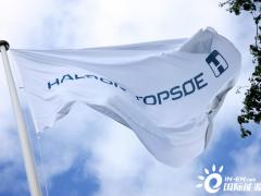 托普索将为45亿美元<em>蓝氢</em>综合体提供蓝色氨技术