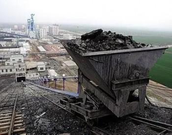 面对<em>煤炭价格</em>快速上涨连创历史新高 国家发改委出手了!