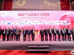 <em>SNEC</em>第四届国际氢能与燃料电池(大连)技术大上两个重要新能源产业项目签约