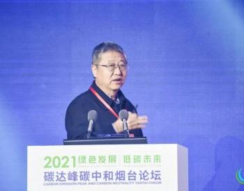 江亿院士:核能水热电联供,助力山东碳中和