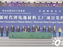 雅保新时代锂电池材料工厂项目 落户四川眉山彭山
