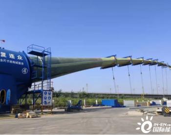 中复连众:江苏省海上风电叶片设计与制造技术重点实验室顺利完成国内最长碳纤维叶片静载测试