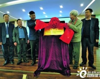 贵州能源产业研究院有限公司 页岩气院士工作站揭牌成立