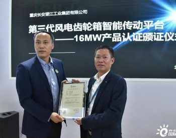重庆长安望江16兆瓦齿轮箱在北京风能展现场发布