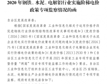 宁夏回族自治区发展改革委关于宁夏回族自治区钢铁、水泥、电解铝行业2020年度用电执行阶梯电价政策有关事项的通知