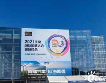 助力碳中和,引领中华风电润滑——奥吉娜团队观北京风能展