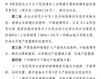 辽宁省工业和信息化部《水泥玻璃行业产能置换实施办法》