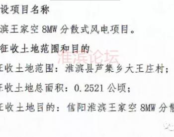 河南淮滨2个乡镇开发风电项目,开始征地!
