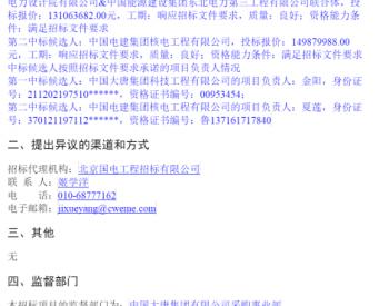 中标   工程EPC总承包-2021年9月安徽公司大唐淮北五沟85MW光伏项目中标候选人公示