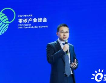远景科技集团张雷:零碳产业园是新工业革命的最初形态