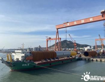 华能大连庄河海上风电场址Ⅳ1项目钢管桩完成发货