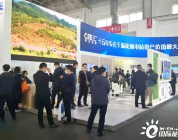 专业高品质服务| 协合运维亮相2021北京国际风能展